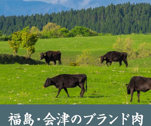 福島・会津のブランド肉