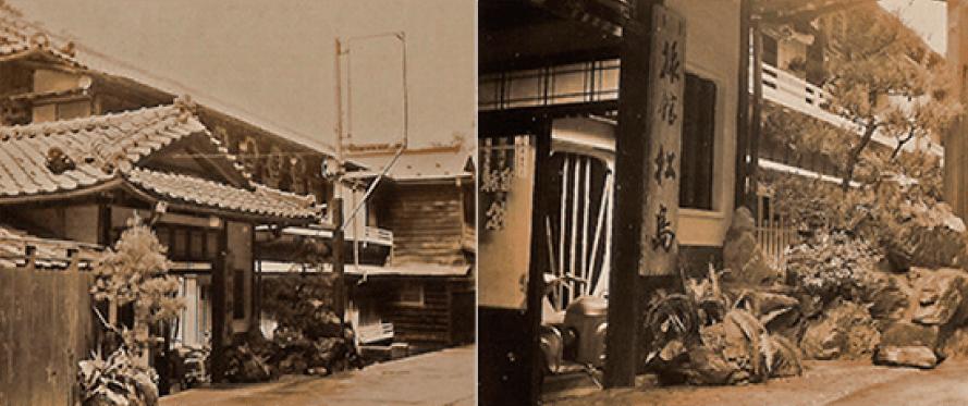 当館「庄助の宿 瀧の湯」は、長い間「旅館 松島」として古くから親しまれてきました。
