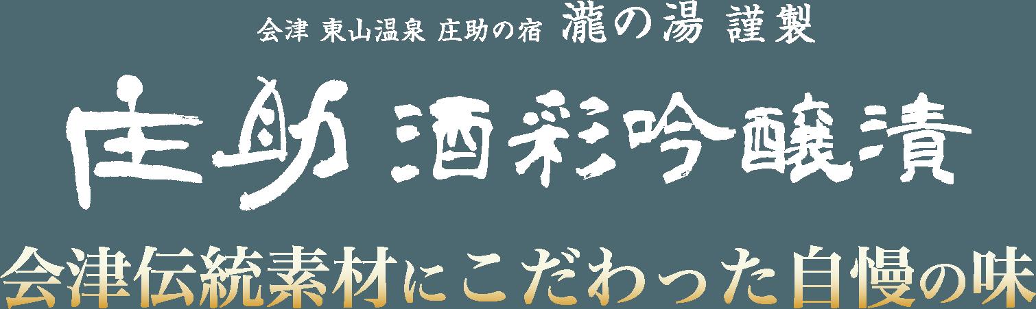 会津東山温泉 庄助の宿 瀧の湯 謹製 庄助酒彩吟醸漬 会津伝統素材にこだわった自慢の味