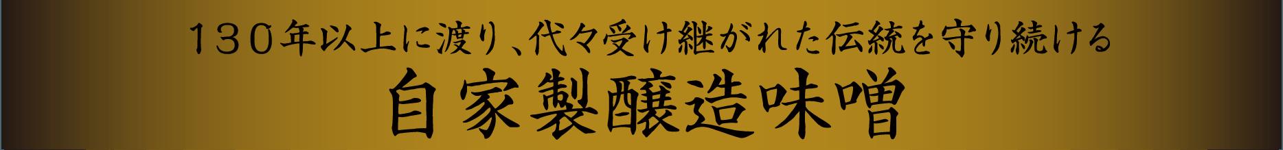 130年以上に渡り、代々受け継がれた伝統を守り続ける自家製醸造味噌