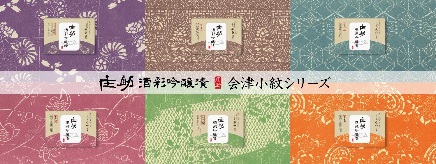 庄助酒彩吟醸漬 会津小紋シリーズ