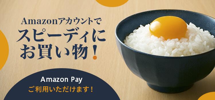 Amazonアカウントでスピーディにお買い物!