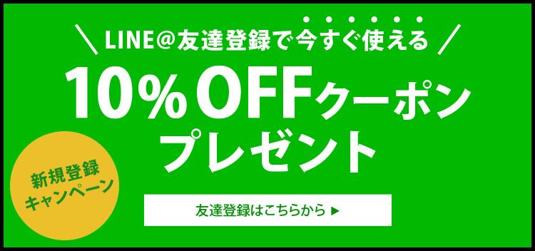 LINE@友達登録で今すぐ使える、10%OFFクーポンプレゼント)