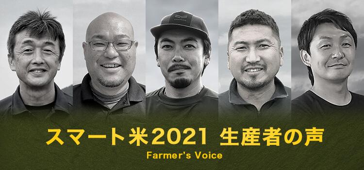 スマート米2021 生産者の声 Farmer's Voice