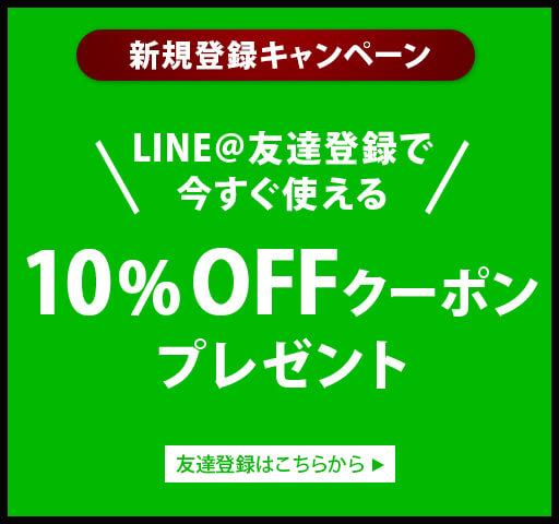特典2:リニューアル記念、LINE@友達登録で10%OFFクーポンプレゼント(9月30日まで)