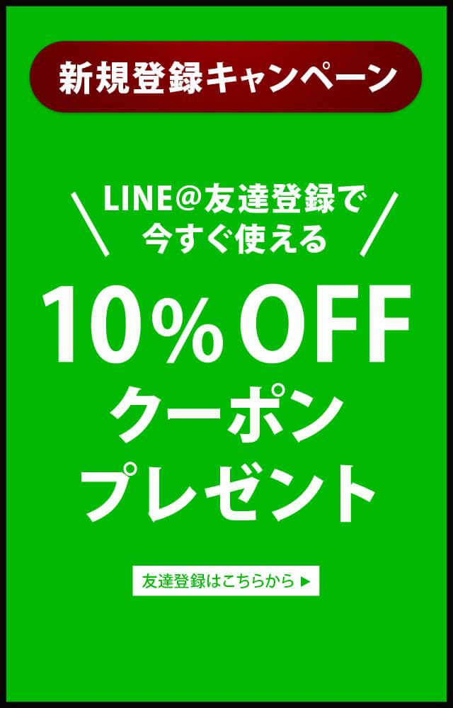 食欲の秋キャンペーン、LINE@友達登録で10%OFFクーポンプレゼント)