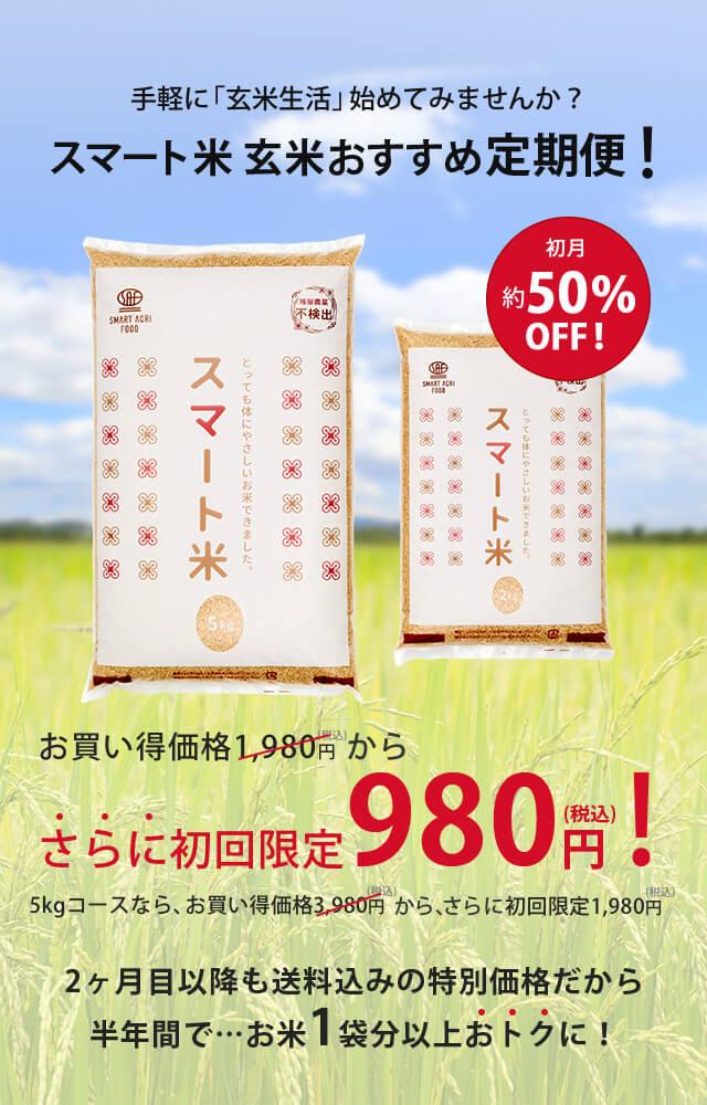 手軽に「玄米生活」始めてみませんか?スマート米 玄米おすすめ定期便!初月約50%OFF!