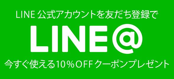 LINE@:LINE公式アカウントを友だち登録で今すぐ使える10%OFFクーポンプレゼント
