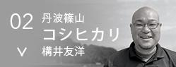 丹波篠山 コシヒカリ 構井友洋