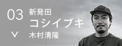 新発田 コシイフ?キ 木村清隆