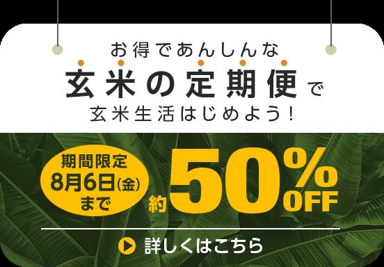 お得であんしんな玄米の定期便で、玄米生活をはじめよう!期間限定:8月6日(金)まで、約50%OFF。詳しくはこちら