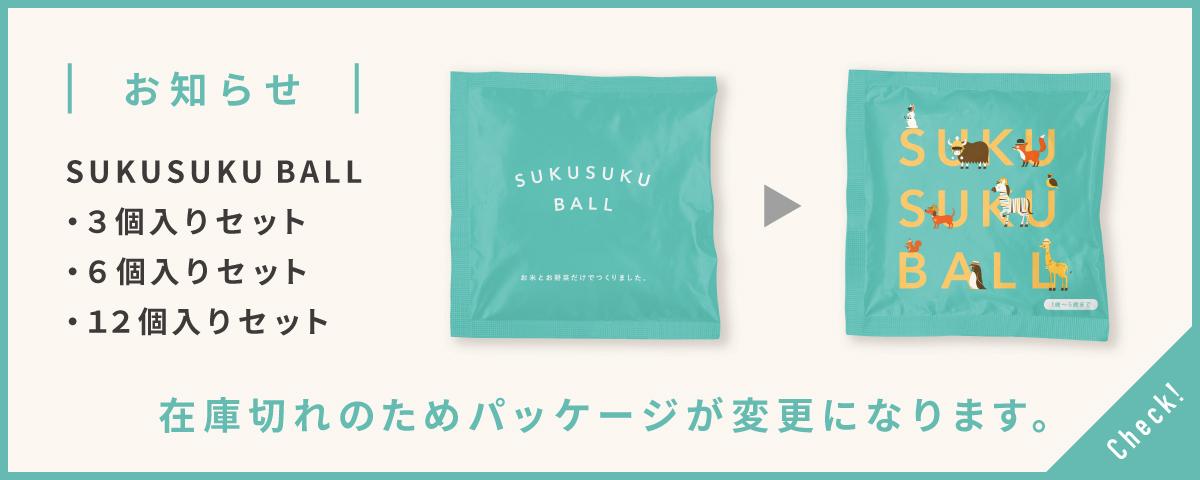 在庫切れのためパッケージが変更になります。SUKUSUKU BALL・3個入りセット・6個入りセット・12個入りセット
