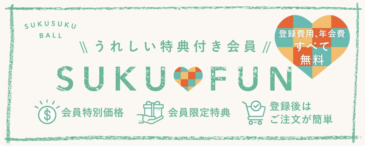 うれしい特典付き会員「SUKU FUN」登録費用、年会費すべて無料