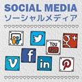 ソーシャルメディア