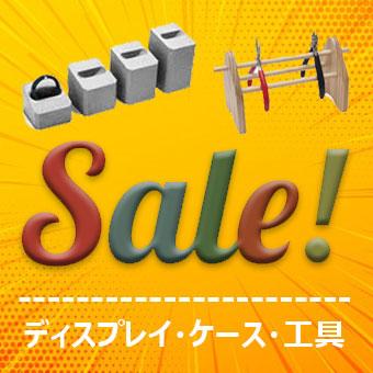 ディスプレイ 工具 sale