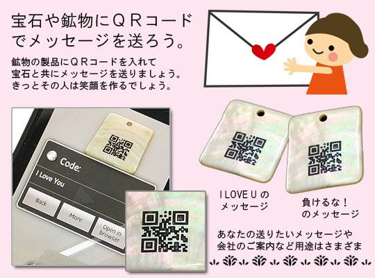天然石QRコード/レーザー加工[Tesoro]