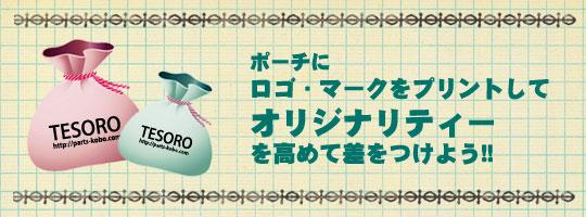 オリジナルロゴ・マークプリント[Tesoro]