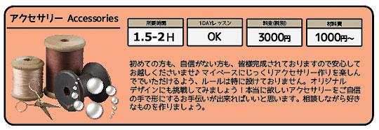 アクセサリー教室/大阪/心斎橋/南船場/