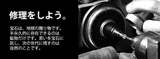 天然石の加工【修理・リペア】天然石ジュエリー[Tesoro]