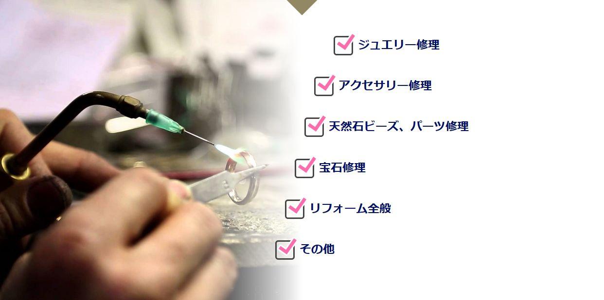 修理 , 【ジュエリーパーツ工房】アクセサリー/ジュエリー