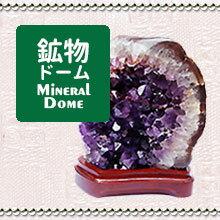 鉱物ドーム