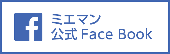 ミエマン公式Facebook