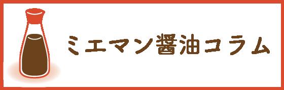 ミエマン醤油コラム