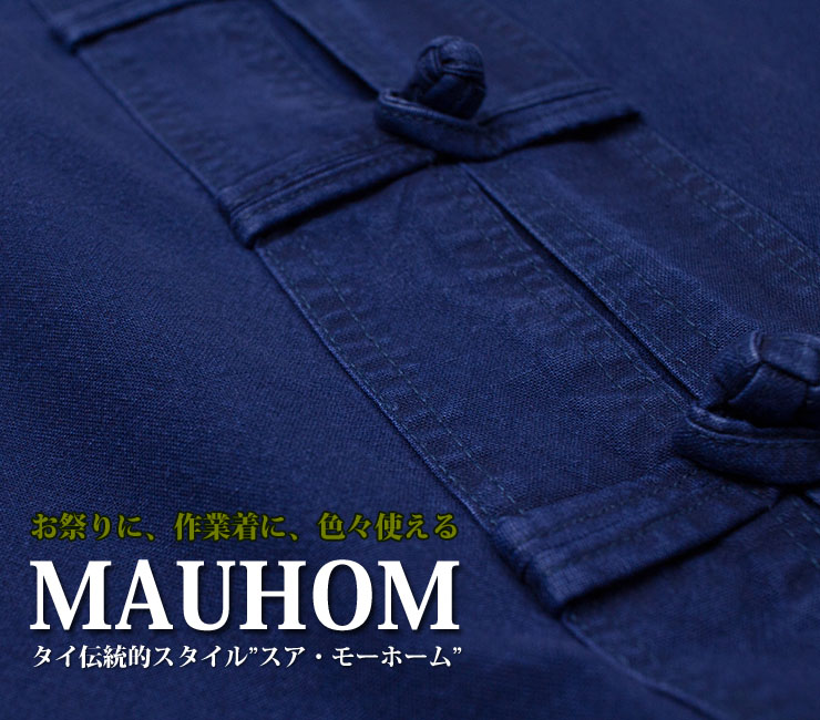 タイ藍染め綿の服「スア・モーホーム」