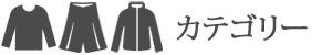 ナチュラル・エスニックファッション商品カテゴリー