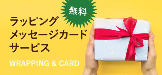 【無料】ラッピング&カード