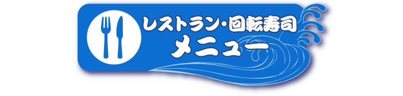 レストラン・回転寿司メニュー
