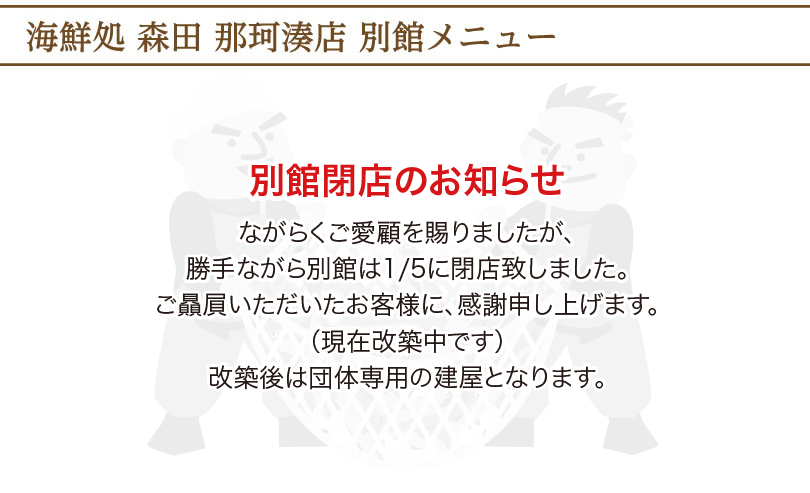 海鮮処森田那珂湊店別館メニュー