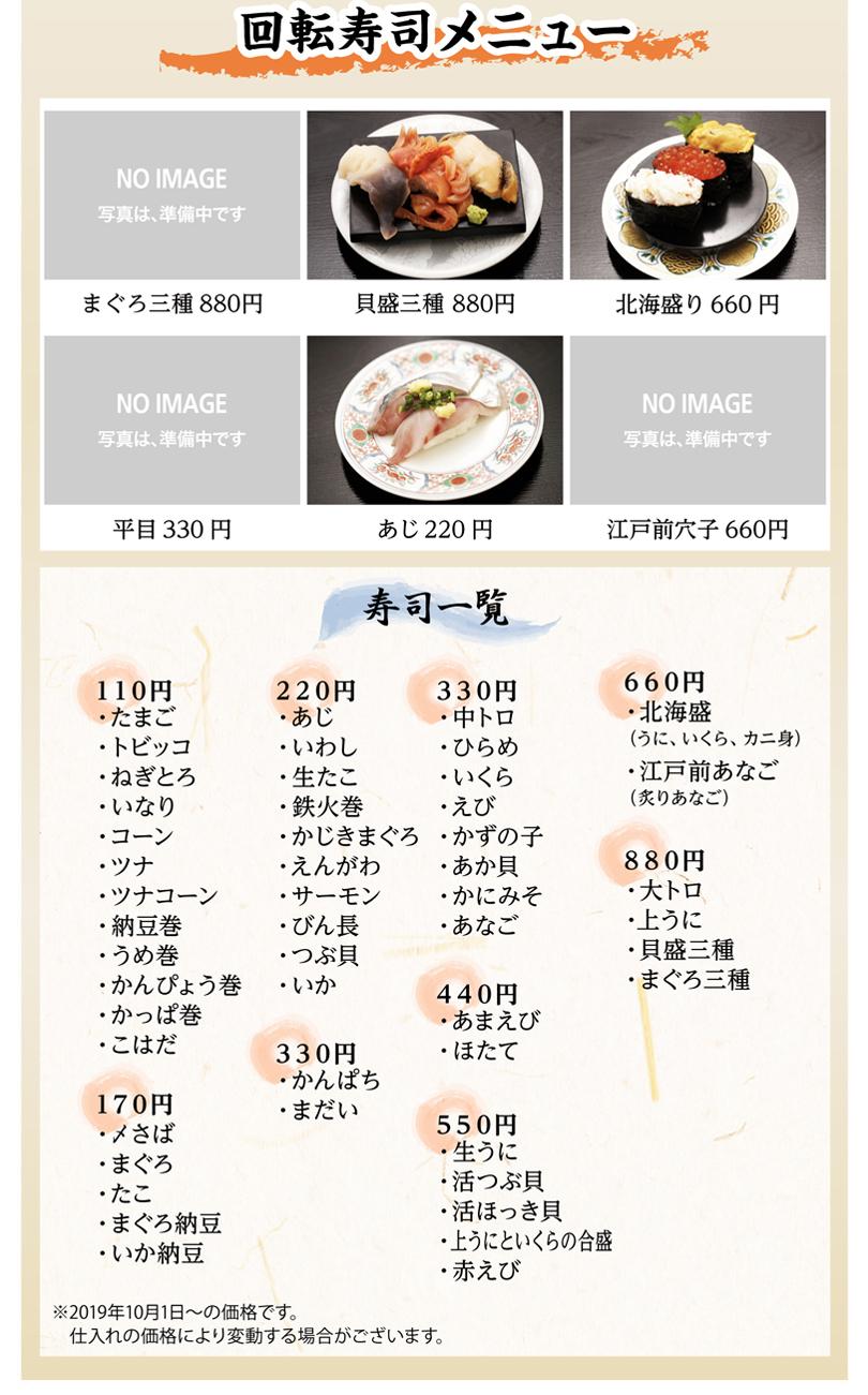 回転寿司メニュー