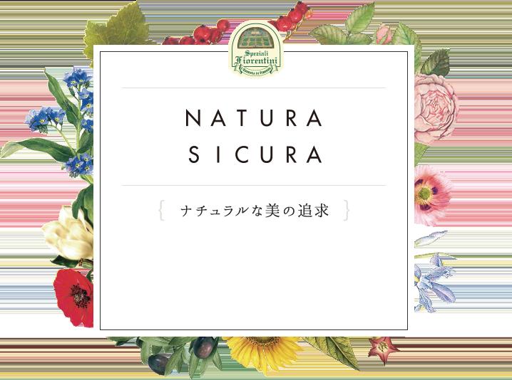 NATURA SICRA {ナチュラルな美の追求}