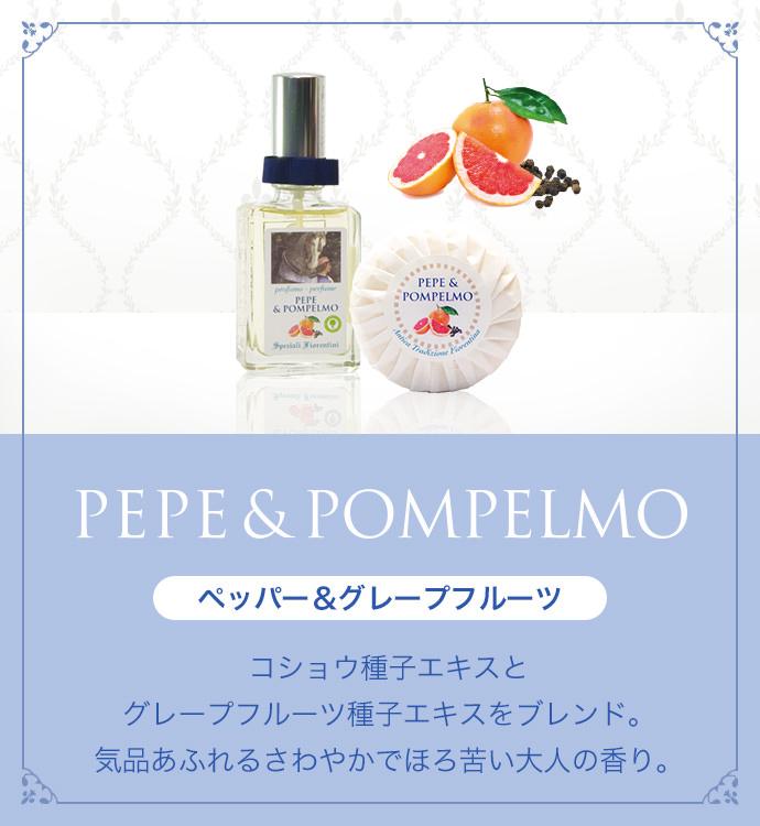 ペッパー&グレープフルーツ