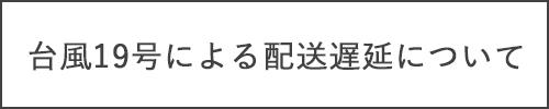 台風19号による配送遅延について