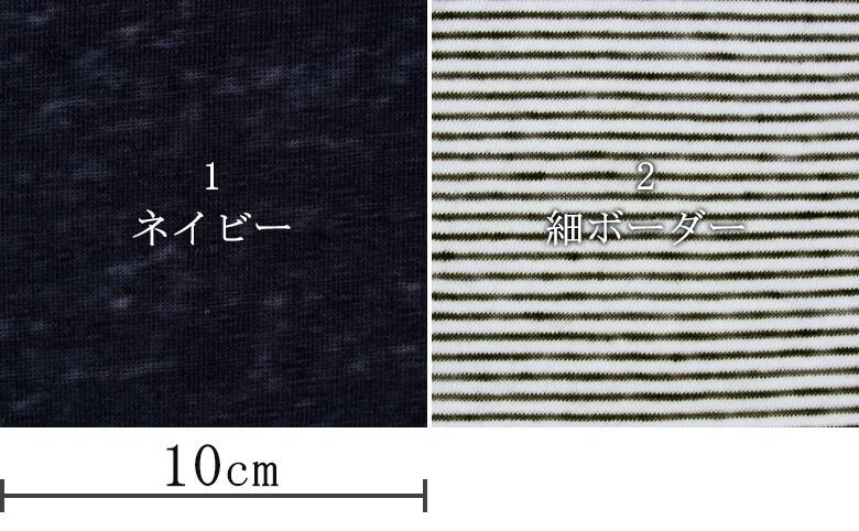 リネンニットワイド幅 LCK1-