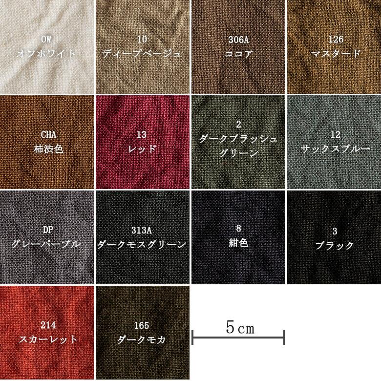 fanage(天日干し)リネン帆布 L253-