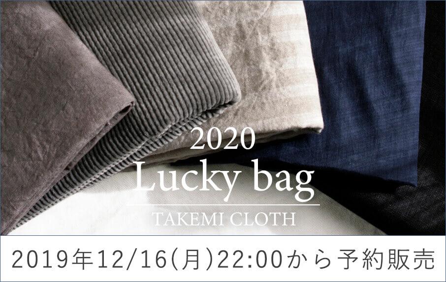 タケミクロス福袋2020年