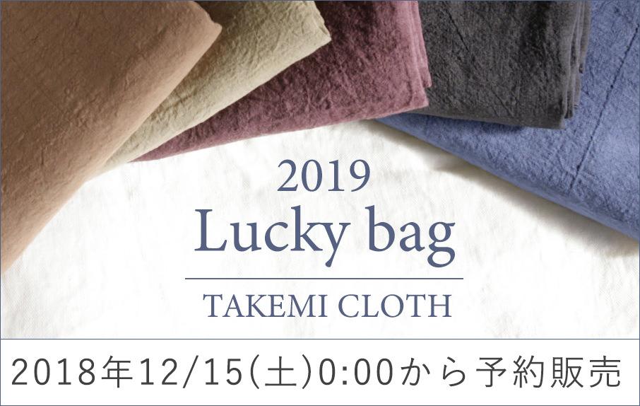 タケミクロス福袋2019