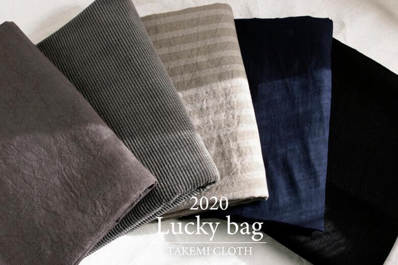 タケミクロス福袋2020