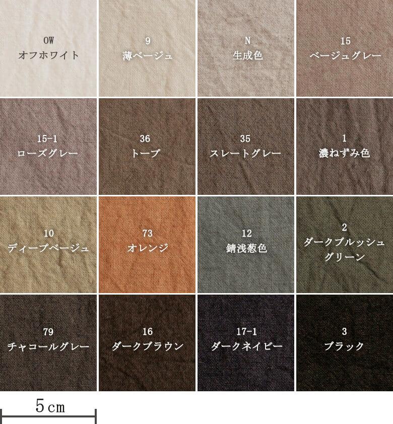 fanage(天日干し)ラミーリネン25番手 RL2500-