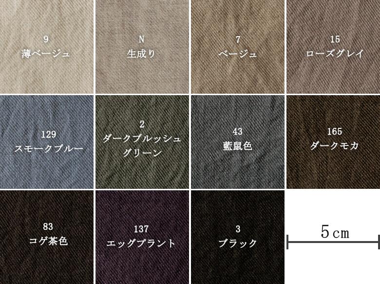 fanage(天日干し)リネン100% 40番手ツイル TL4242-