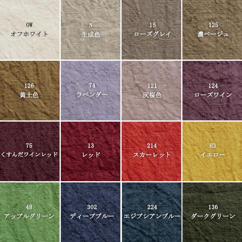 fanage(天日干し)リネン100% 40番手 TL4400-