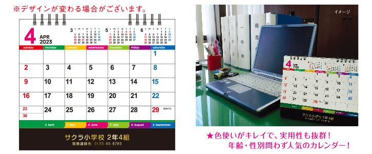 NK793-4月始まり卓上カレンダー