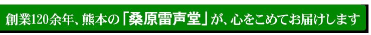 創業120余年、熊本の「桑原雷声堂」が、心をこめてお届けします