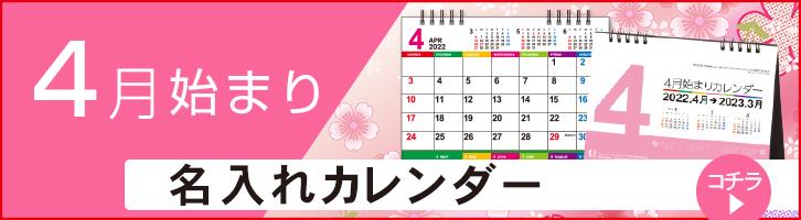 【4月始まり】名入れカレンダー