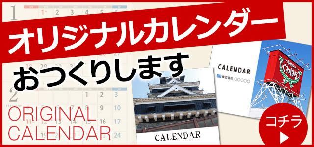 オリジナルカレンダーおつくりします