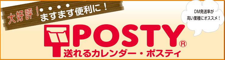 送れるカレンダー・ポスティ