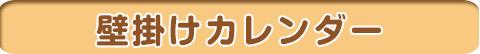 壁掛けカレンダー縦/横